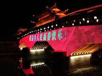 Bridge lit up for new year in Jingning