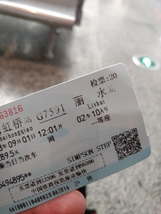 My ticket to Lishi
